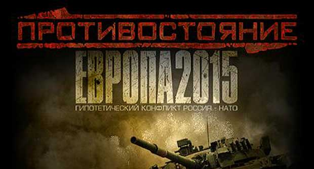 Противостояние-2015-0