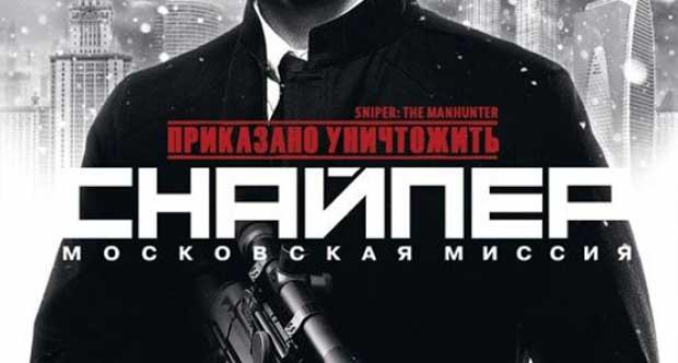 Sniper-The-Manhunter-0