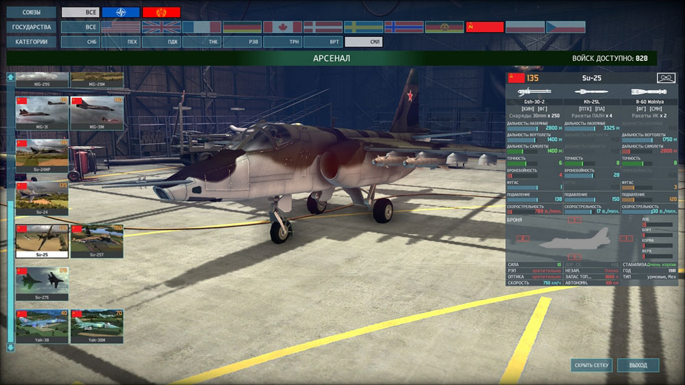 Wargame-AirLand-Battle-3