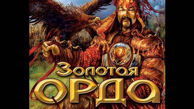 Золотая-Орда1