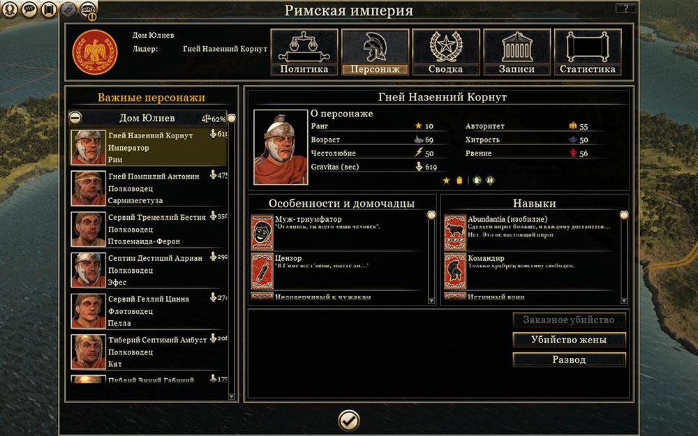 Imperium-Romanum2