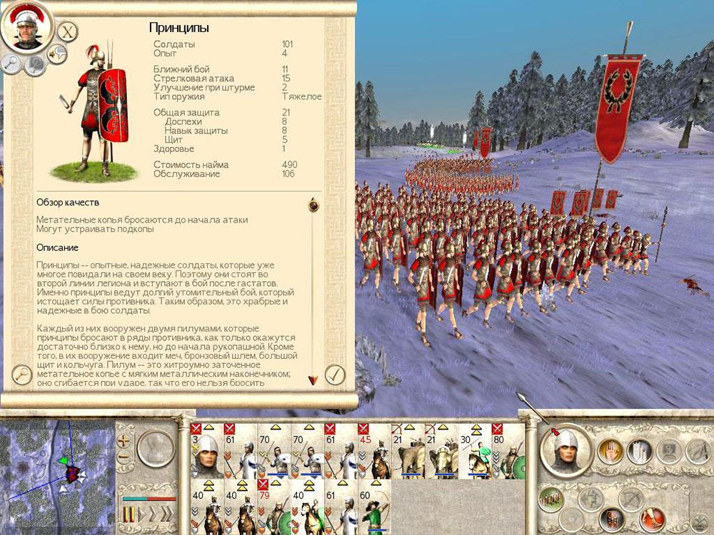 Total-War4