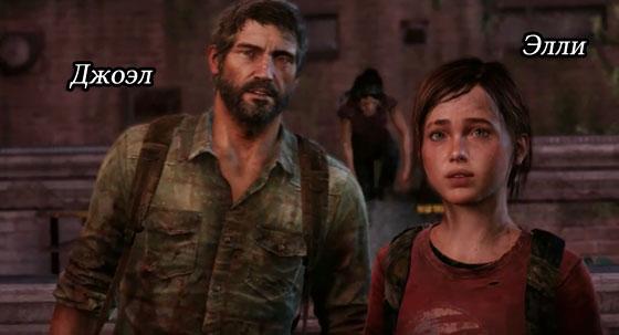 герои и персонажи игры