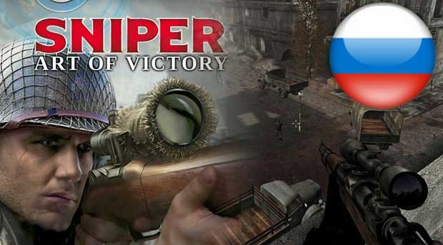 Sniper--Art-of-Victory-0