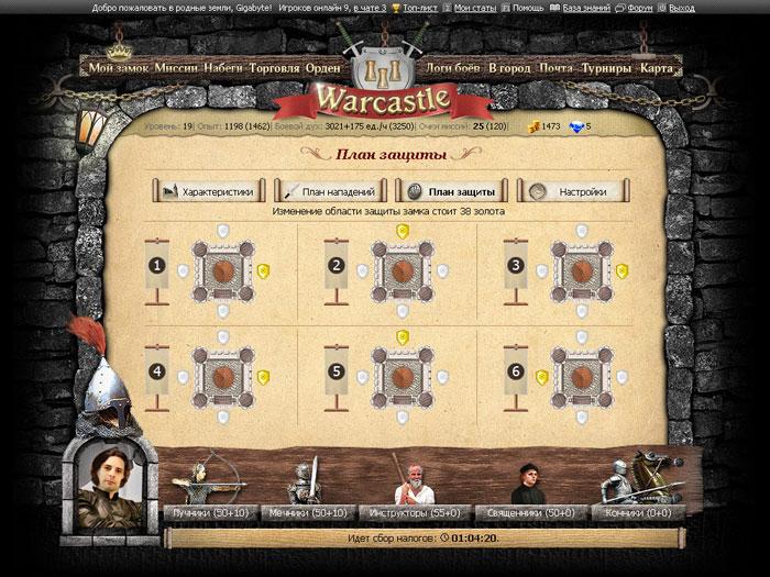 Warcastle-3