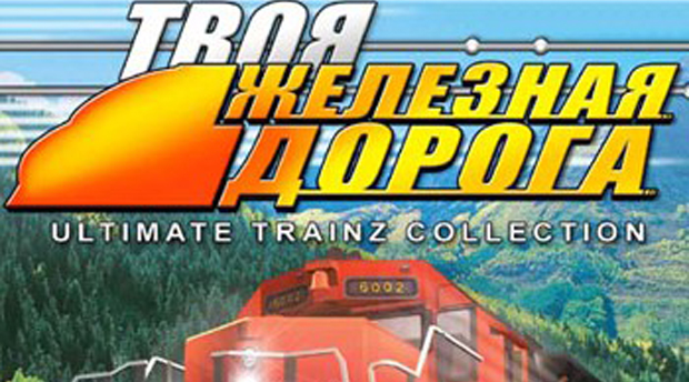 Ultimate-Trainz-Collection-0
