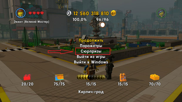 The LEGO Movie Videogame чит коды в консоли
