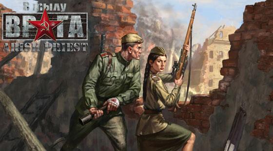 тактические стратегии про вторую мировую войну
