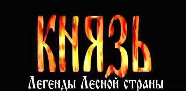 Князь-Легенды-лесной-страны-0
