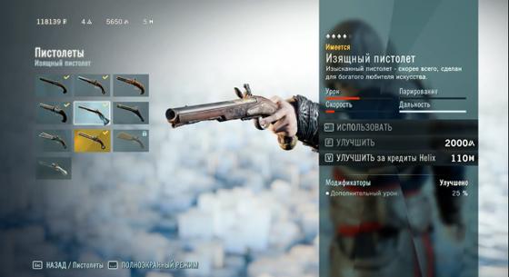 изящный-пистолет