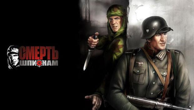Смерть-шпионам1