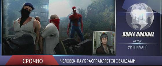 прохождение игры новый человек паук 2