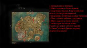 Карта Таранис