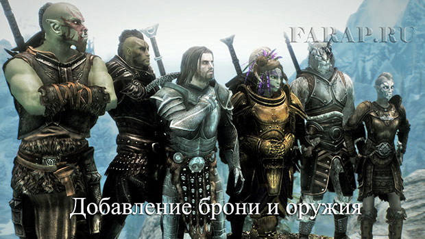 skurim-броня