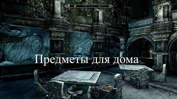 skurim-дом