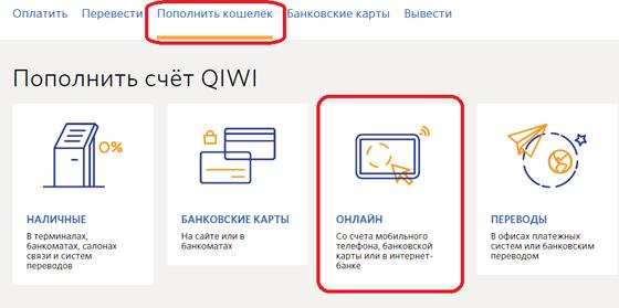 """Нажимаем в киви """"Пополнить кошелёк"""" После этого онлайн"""