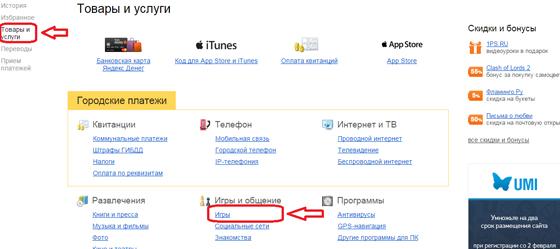 яндекс-деньги-пополнить-стим-аккаунт