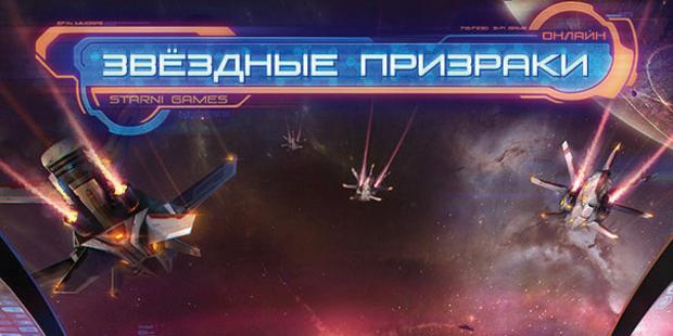 Звёздные-призраки-0