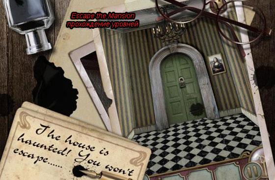 Escape the Mansion (побег из особняка) прохождение уровней