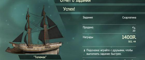 карты-сокровищ--флот-Кенуэйя---02