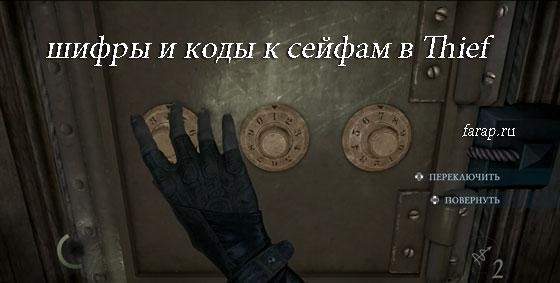 коды к сейфам в Thief 4