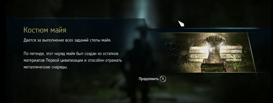Стели і камені Майя в Assassin's Creed 4 Black Flag | gameshare.com.ua - ігровий підхід