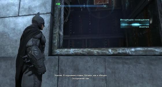 Batman-Arkham-Origins-баг-с-вентиляцией2