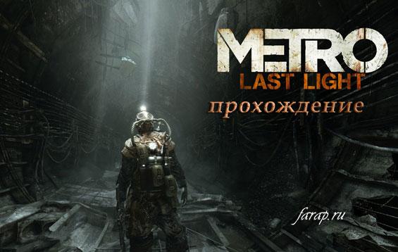 прохождение Metro Last Light луч надежды