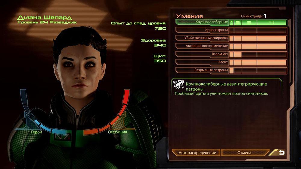 Mass-Effect5