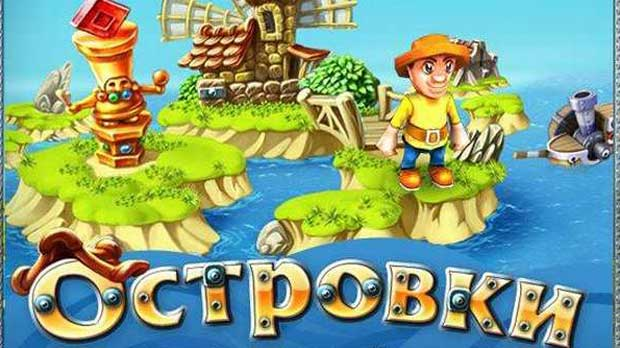 Островки-Приключения-Робинзонов-0