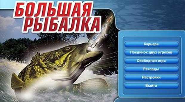 Большая-рыбалка-0
