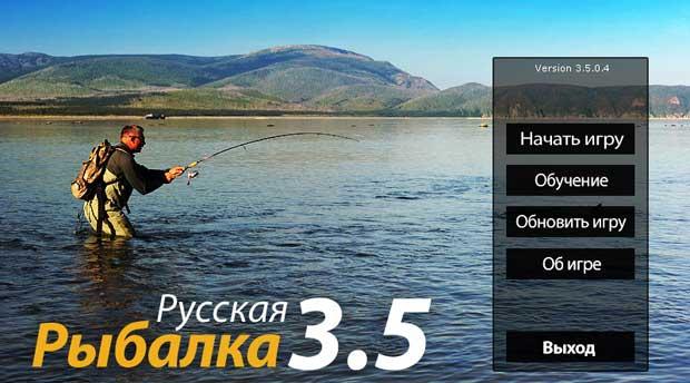 Скачать Скачать Русская Рыбалка Для Андроид
