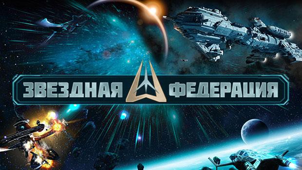 Звёздная-Федерация