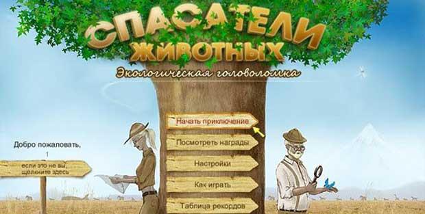 Спасатели-животных-Экологическая-головоломка-0