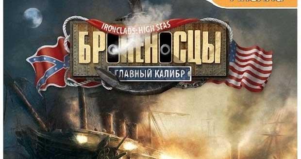 Броненосцы-главный-калибр-0