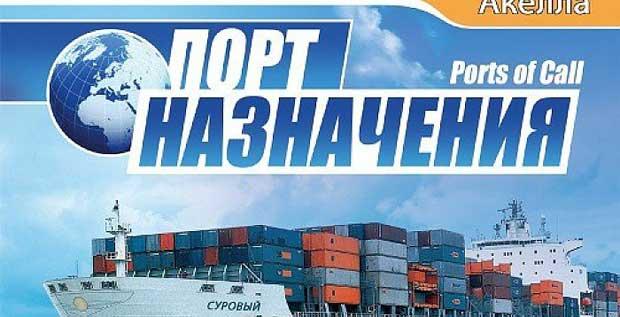 Порт-назначения-0