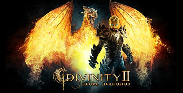 Divinity-II-EgoDraconis-0