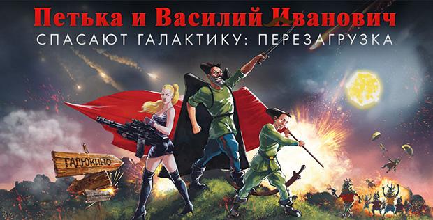 Петька-и-Василий-Иванович-серия-игр-0