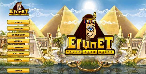 Египет.-Тайна-пяти-богов-0
