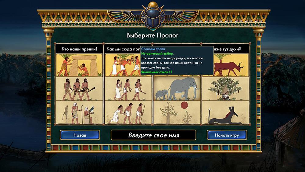 Pre-Civilization-Egypt-2
