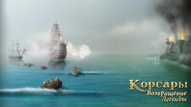 Самая популярная серия игр про пиратов которая существует