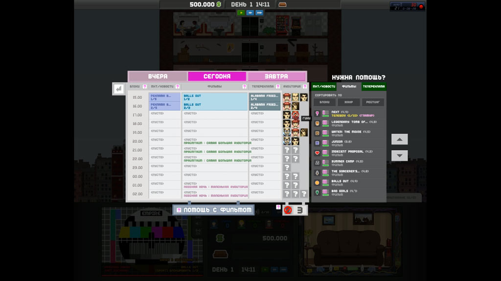 Empire-TV-Tycoon-1