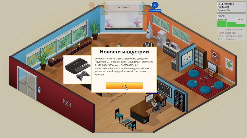 Game-Dev-Tycoon-3