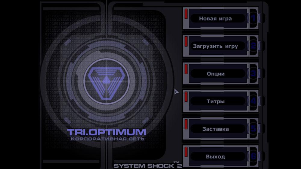 System-Shock-1-и-2-1