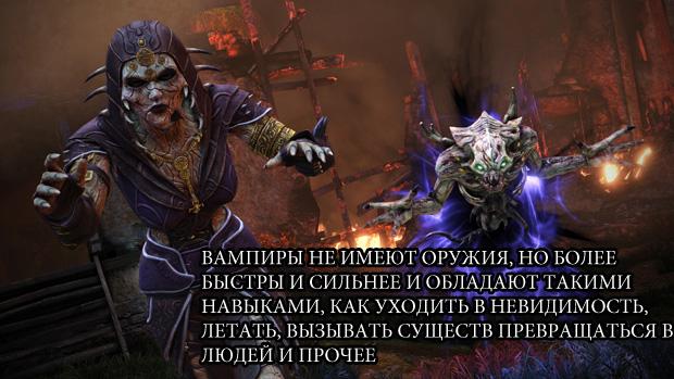 Nosgoth обзор вампиров
