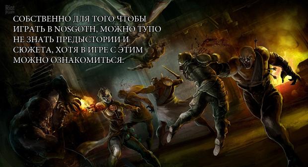Nosgoth обзор игры