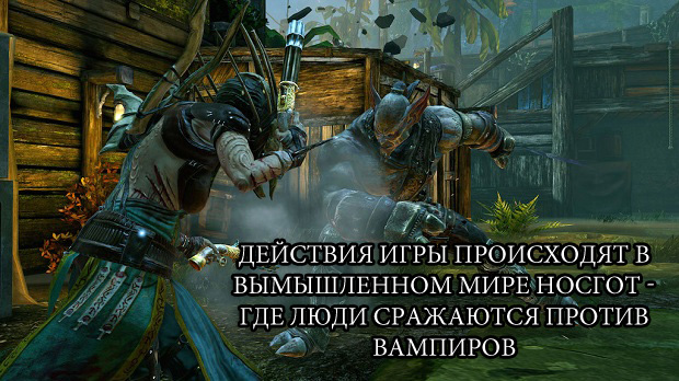 nosgoth сюжет