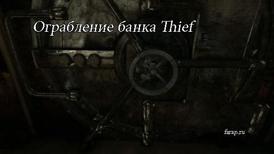 прохождение дополнительных миссий в Thief 4