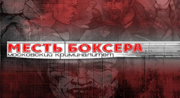 Месть-боксера-Московский-криминалитет-0