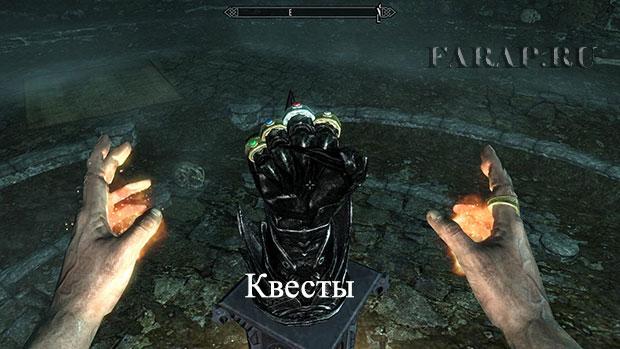 skurim-квесты